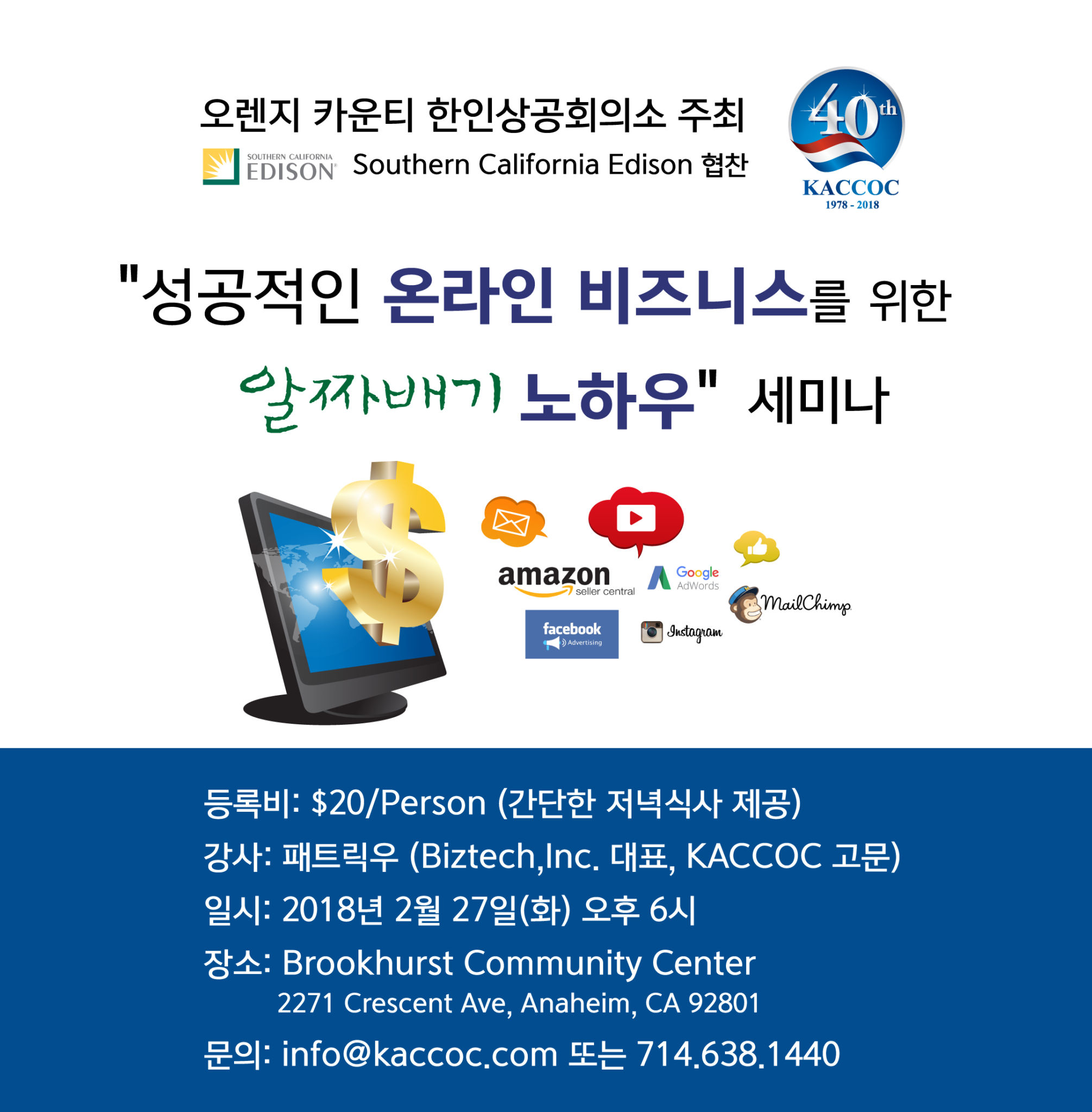 2018-KACCOC-Online-Business-Seminar